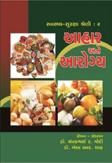 Aahar Ane Aarogya Gujarati Book