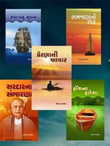 shailesh sagpariya gujarati books offer