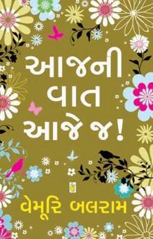 Aaj Ni Vaat    Aaje J! Gujarati Book by Vemuri Balram