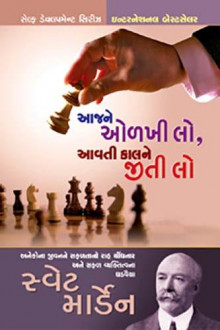 Aajne Olakhi Lo Aavti Kalne Jiti Lo Gujarati Book by Swet Marden