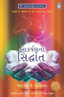 Aakarshan No Siddhant Gujarati Book by Michael J Losier