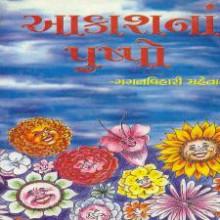Aakashna Pushpo Gujarati Book by Gaganvihari Mehta