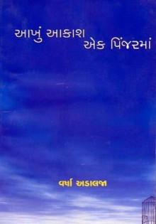 Aakhu Aakash Ek Pinjarma Gujarati Book Written By Varsha Adalja