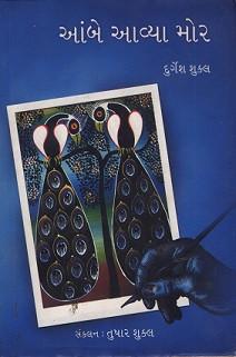 Aambe Aavya Mor Gujarati Book Written By Tushar Shukla