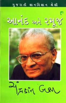 Aanand ane Ramuj Gujarati Book by Chandrakant Baxi