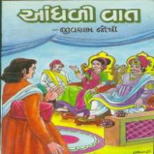 Aandhali Vat Gujarati Book by Jivram Joshi