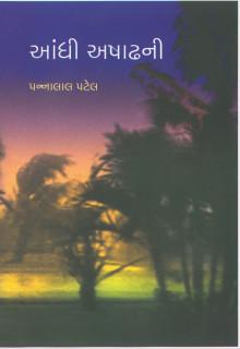 Aandhi Ashadh Ni Gujarati Book by Pannalal Patel