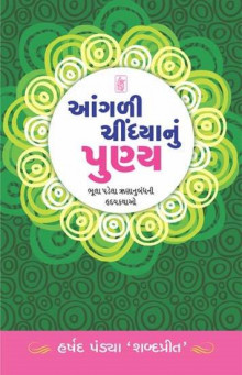 Aangali Chindhya Nu Punya Gujarati Book Written By Harshad Pandya