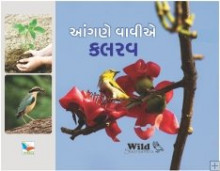 Aangne Vaviye Kalrav Gujarati Book Written By Care For Nature