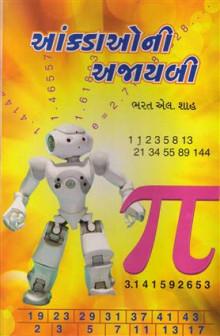Aankadaoni Ajaybi Gujarati Book by Bharat Shah