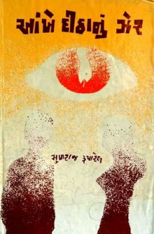 Aankhe Ditha Nu Zer Gujarati Book Written By Mulraj Ruparel