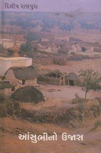 Aanshu Bhino Ujas Gujarati book by Dilip Ranpura