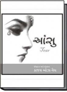 Aansu-Tear Gujarati Book by Kajal Oza Vaidya