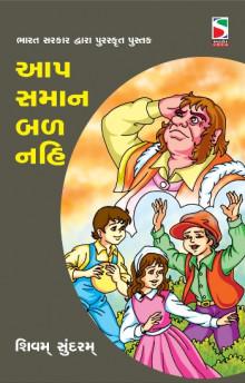 Aap Saman Bal Nahi Gujarati Book Written By Shivam Sundram