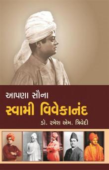 Aapana Sauna Swami Vivekanand Gujarati Book Written By Dr Ramesh M Trivedi
