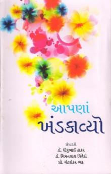 Aapana Khandkavyo Gujarati Book Written By Dhirubhai Thakar