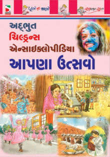 Aapana Utsavo Gujarati Book Written By Payal & Aanal Madrasi