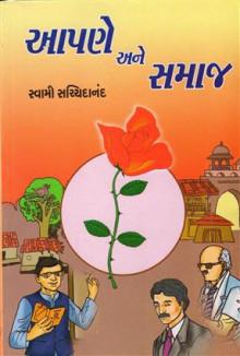 Aapane Ane Samaj Gujarati Book by Swami Sachidanandji