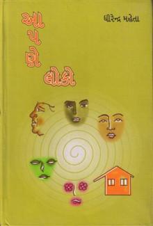 Aapane Loko Gujarati Book by Dhirendra Mehta