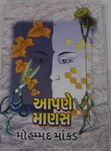 Aapane Manas Gujarati Book by Mohammad Mankad