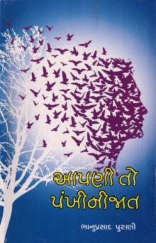 Aapani To Pankhini Jaat Gujarati Book Written By Bhanuprasad Purani