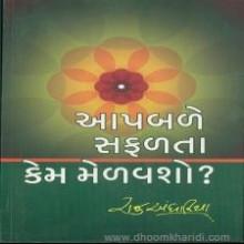 Aapbale Safalta Kem Melavsho Gujarati Book Written By Raju Andhariya