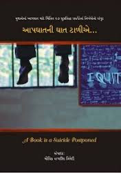 Aapghatni Ghat Taliye (Gujarati) by Maulik Trivedi