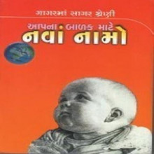 Aapna Balak Mate Nava Namo Gujarati Book by Edited