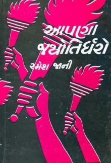 Aapna Jyotirdharo Gujarati Book Written By Ramesh Jani