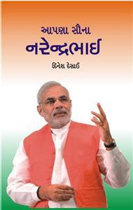 Aapna Sauna Narendrabhai  Gujarati Book by Dinesh Desai