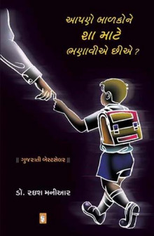 Aapne Balako Ne Sha Mate Bhanavie Chhiye Gujarati Book by Raish Maniar