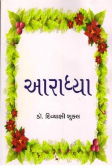 Aaradhya Gujarati Book Written By Divyakshi Shukla