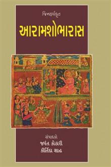 Aaramshobharas Gujarati Book by Ed Jayanti Kothari