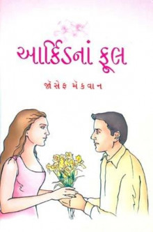 Aarkid Na Phool Gujarati Book Written By Joseph Mecwan