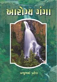 Aarogya Ganga Gujarati Book