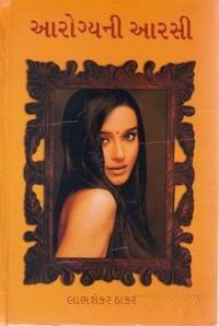 Aarogya Ni Aarsi Gujarati Book Written By Labhshankar Thakar
