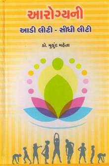 Aarogyani Aadi Liti Sidhi Liti Gujarati Book by Dr Mukund Mehta