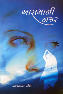 Aasmani Najar - Aasamani Nazar Gujarati Book by Pannalal Patel