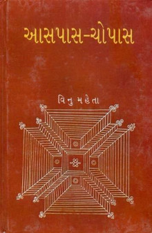Aaspas Chopas Gujarati Book Written By Vinu Mehta