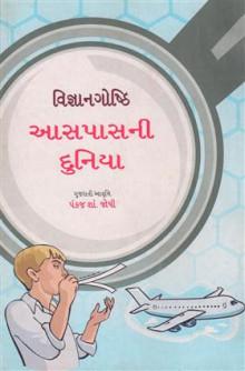 Aaspasni Duniya (Vignan Goshthi) Gujarati Book by Pankaj Joshi