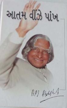Aatam Vinze Pankh Gujarati Book by A P J Abdul Kalam