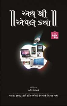 Aath shree Apple katha Gujarati Book Written By Manish acharya