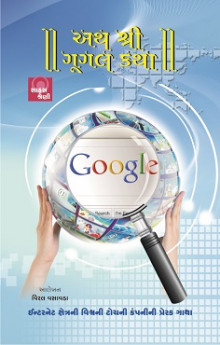 Aath shree google katha Gujarati Book Written By Viral vasavada