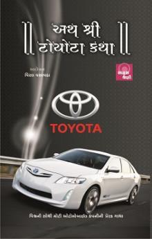 Aath shree Toyota katha Gujarati Book Written By Viral vasavada