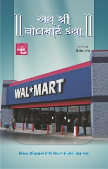 Aath shree walmart katha Gujarati Book Written By Dinesh Raja