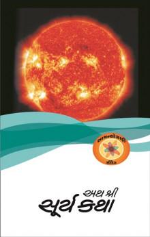 Aath Shri Surya Katha Gujarati Book Written By Kintu gadhvi
