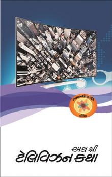 Aath Shri Television Katha Gujarati Book Written By Viral vasavada