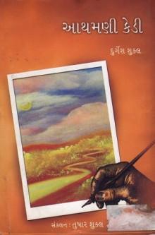 Aathamani Kedi Gujarati Book Written By Tushar Shukla