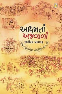 Aathamta Ajawala Gujarati Book by Bhagirath Brahmbhatt