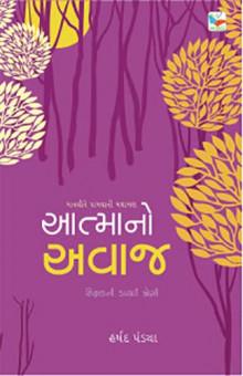 Aatma No Awaj Gujarati Book by Harshad Pandya